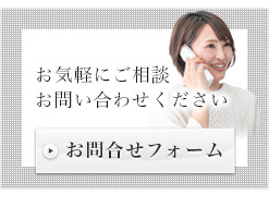 お気軽にご相談 お問い合わせください/お問合せフォーム
